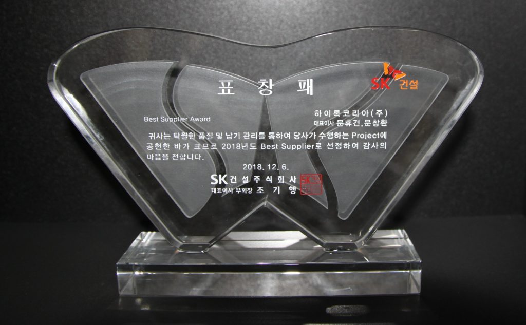Hy-Lok Selected as the Best Supplier from SK E&C